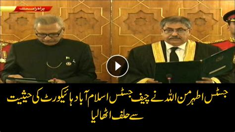 Justice Athar Minallah takes oath as Islamabad High Court